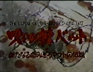 WING The Curse of the Barbed Wire Bat Title Card